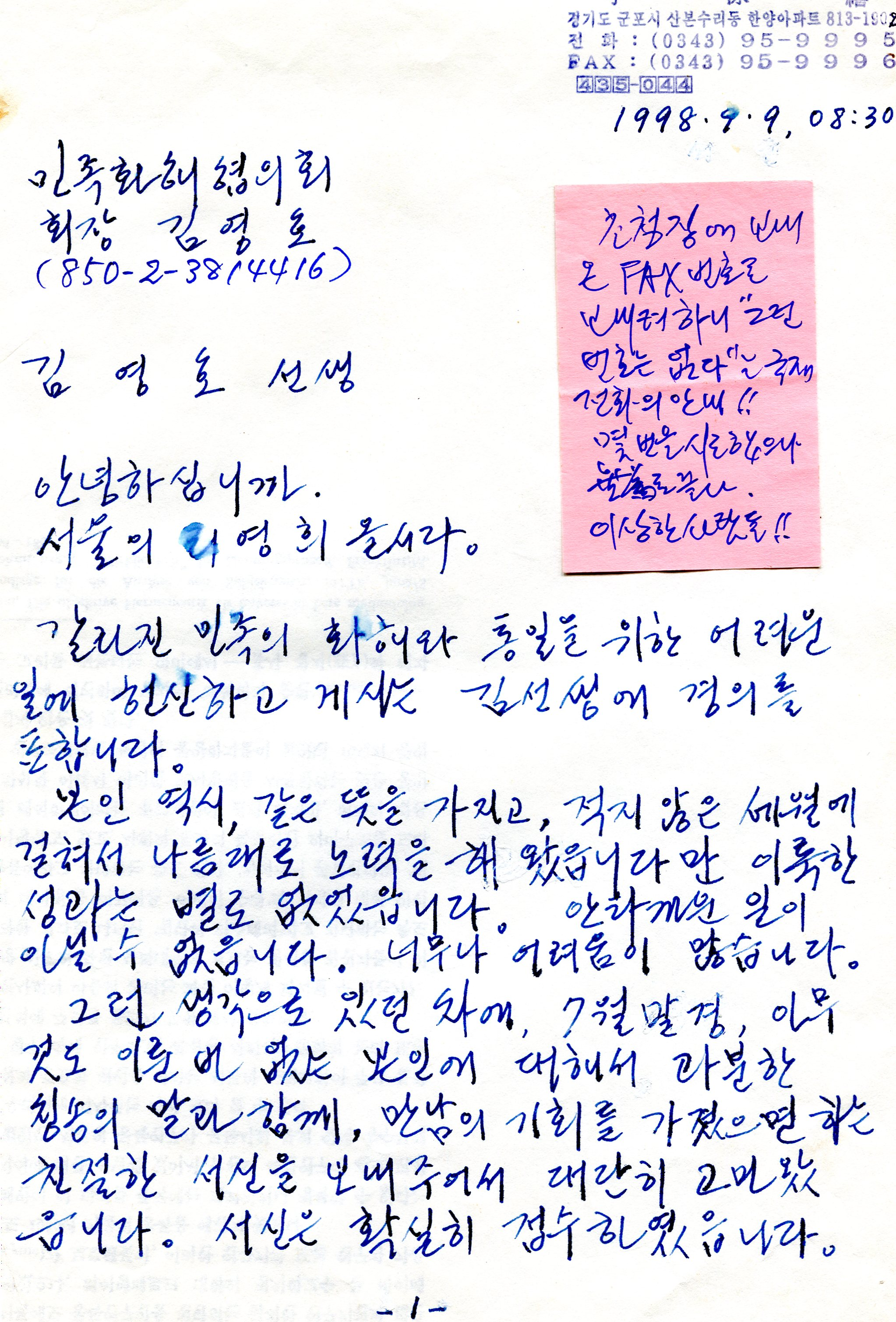 민화협-김영호회장에게-보내는-서신-1998.jpg