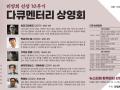 10주기 추모 사업 - 다큐멘터리 상영회
